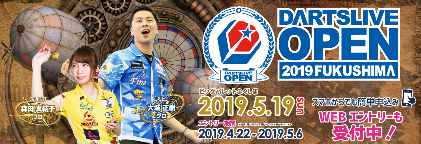DARTSLIVE OPEN 2019 KYOTO