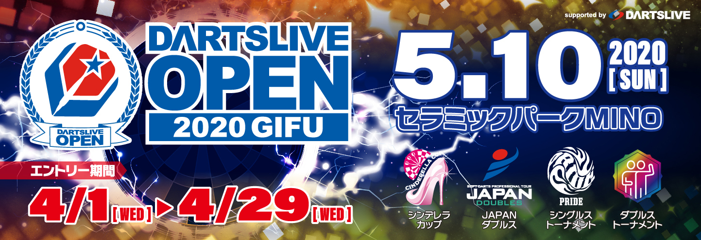 DARTSLIVE OPEN 2020 GIFU